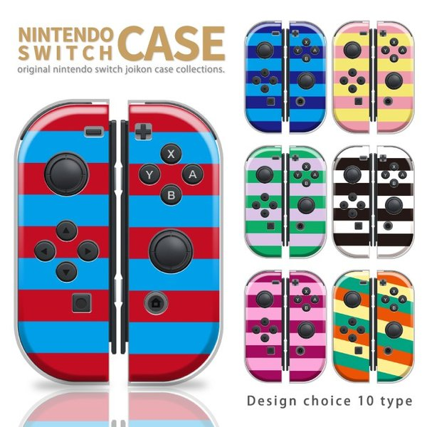 Nintendo Switch ケース 任天堂 スイッチ ジョイコン ケース カバー