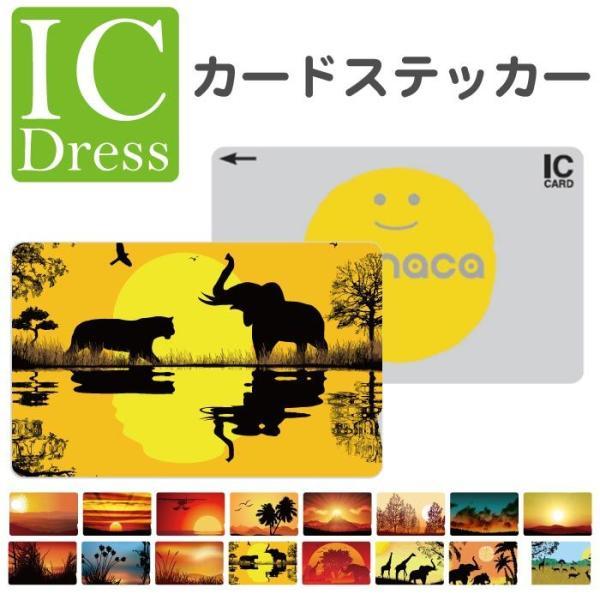 ICカードステッカーシールスイカパスモEdyアニマルアート動物動物園ゾウキリンアフリカ大自然