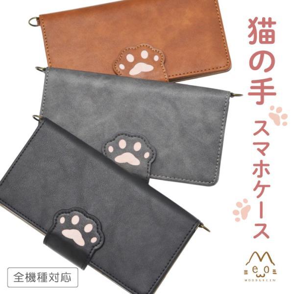 スマホケース全機種対応手帳型AndroidケーススマホカバーAnquossense3猫ねこ肉球かわいい大人可愛い猫耳