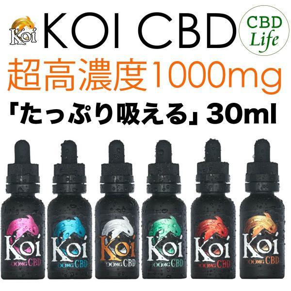CBDリキッド KOI CBD 1000mg/30ml VAPE(電子タバコ)用 :cbd-koi1000:CBDライフ - 通販 -  Yahoo!ショッピング