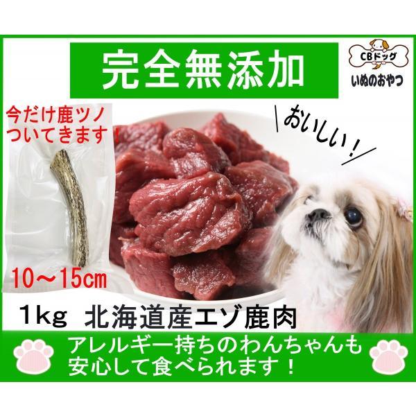 鹿肉【生肉】【犬のおやつ 無添加】【犬のおやつ 鹿肉】【犬のおやつ アレルギー】完全無添加  北海道産 エゾ鹿  アレルギーのあるわんちゃんに 1kg|cbdog