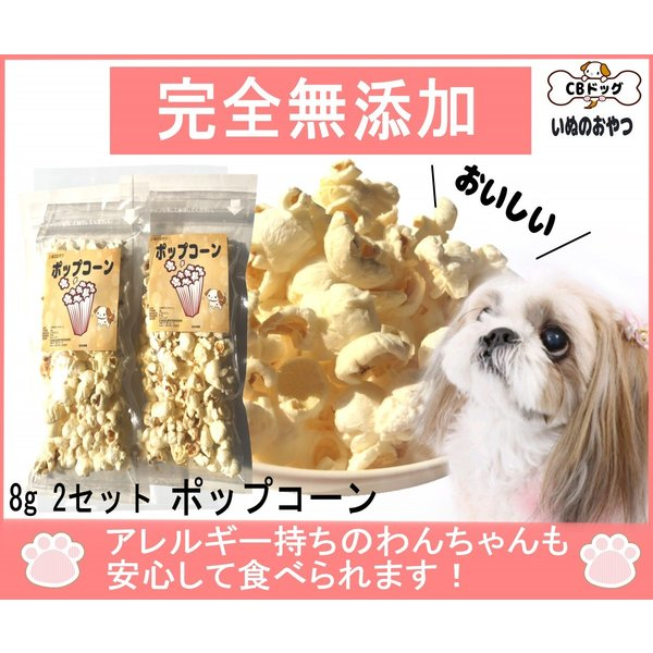 完全無添加 ポップコーン 犬 おやつ 野菜  ノンフライ・ノンオイル ノンシュガー  アレルギーのあるわんちゃんに 8g 2袋セット cbdog