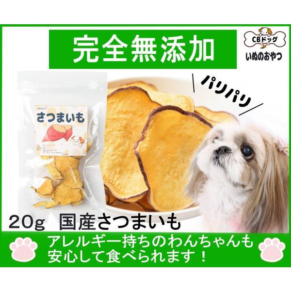 さつまいもチップス【犬のおやつ 無添加】【犬のおやつ 野菜】 完全無添加 国産 ノンフライ・ノンオイル ノンシュガー アレルギーのあるわんちゃんに 20g cbdog