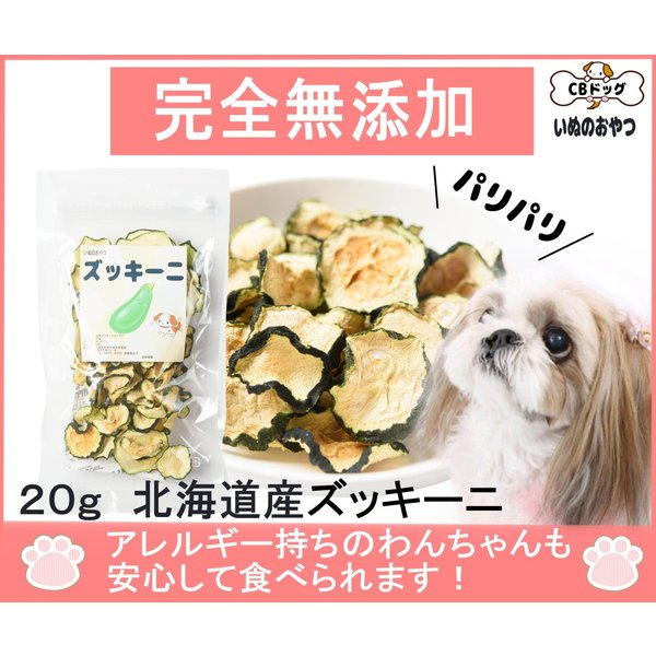 ズッキーニチップス 【犬のおやつ 無添加】【犬のおやつ 野菜】完全無添加 北海道産 ノンフライ・ノンオイル ノンシュガー アレルギーのあるわんちゃんに 20g cbdog