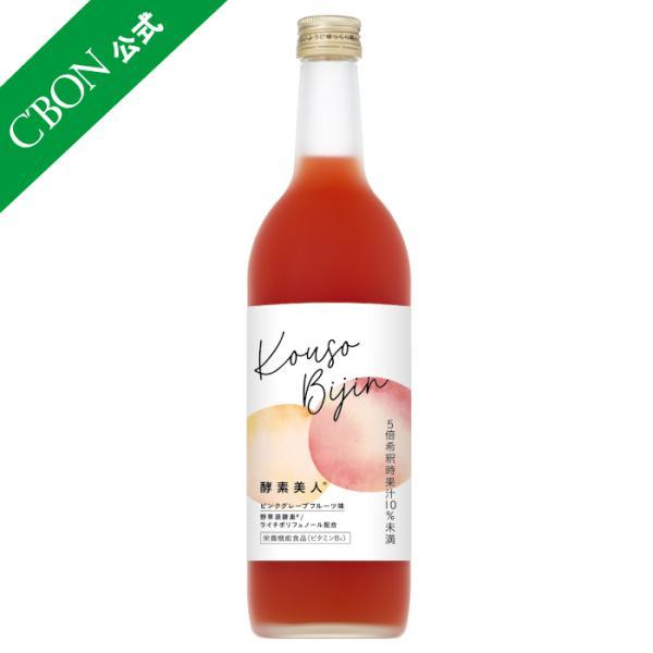 シーボン.公式 シーボン 酵素美人−赤 720mL(5倍濃縮) 清涼飲料水(ピンクグレープフルーツ味) 酢飲料 栄養機能食品(ビタミンB6)C'BON