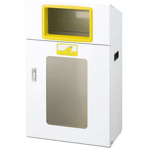 山崎産業 リサイクルボックスYOS-50 70L ペットボトル/Y(黄) YW-344L-ID