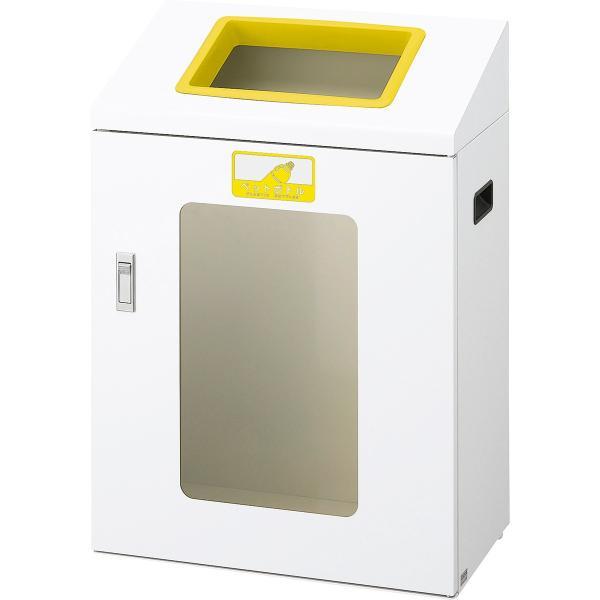 山崎産業 リサイクルボックスYIS-50 70L ペットボトル/Y(黄) YW-372L-ID
