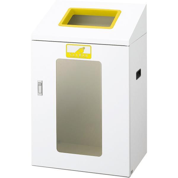 山崎産業 リサイクルボックスYIS-90 120L ペットボトル/Y(黄) YW-379L-ID