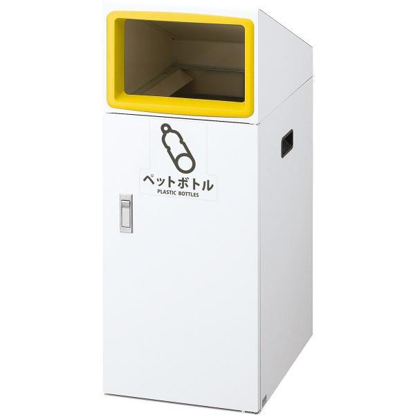 山崎産業 リサイクルボックスTO-50 50L ペットボトル/Y(黄) YW-386L-ID