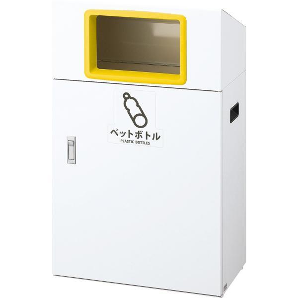 山崎産業 リサイクルボックスYO-50 50L ペットボトル/Y(黄) YW-400L-ID