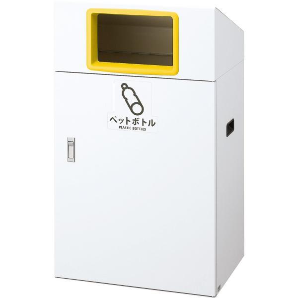 山崎産業 リサイクルボックスYO-90 90L ペットボトル/Y(黄) YW-407L-ID