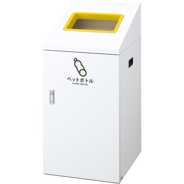 山崎産業 リサイクルボックスTI-90 90L ペットボトル/Y(黄) YW-421L-ID