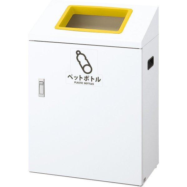 山崎産業 リサイクルボックスYI-50 50L ペットボトル/Y(黄) YW-428L-ID