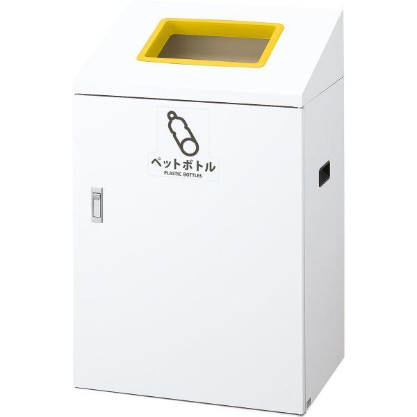 山崎産業 リサイクルボックスYI-90 90L ペットボトル/Y(黄) YW-435L-ID