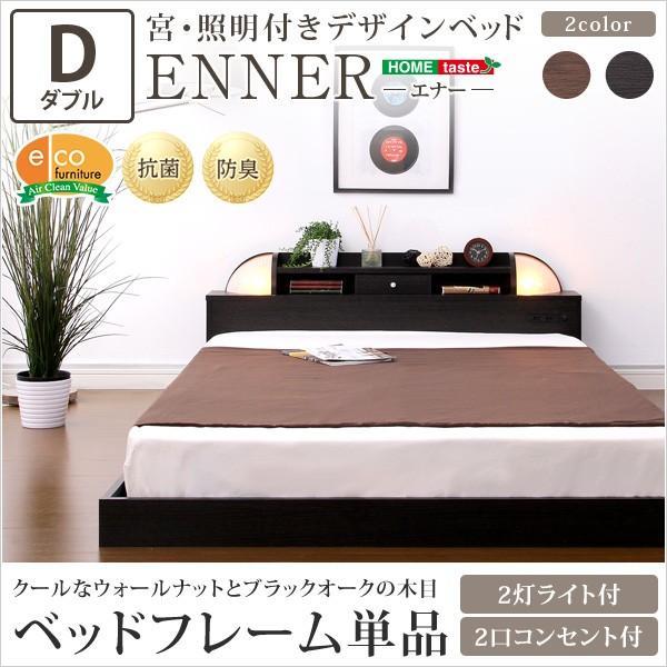 ベッド ベッドフレーム ダブル 宮棚付き 照明付き コンセント付き デザインベッド 高級感 エナー ENNER|ccbonnu0124