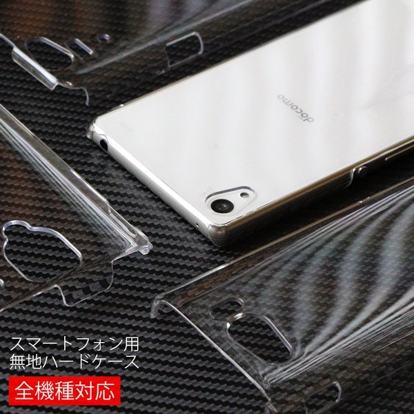 スマホケース Android One S5 ケース アンドロイド ワン カバー スマホカバー 携帯ケース ハードケース クリア