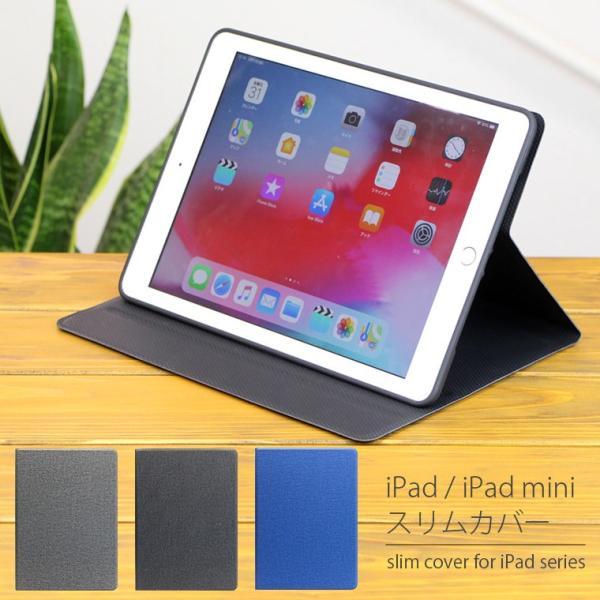 新型 第6世代 iPad 9.7 iPad mini (2019) 対応 ケース カバー iPadケース iPadカバー アイパッドケース アイパッドカバー スタンド機能
