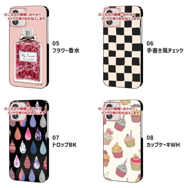 スマホケース iPhoneSE iPhone5 iPhone5S ケース アイフォンSE アイフォン5 カバー スマホカバー スイーツデザインの携帯ケース|cccworks|05