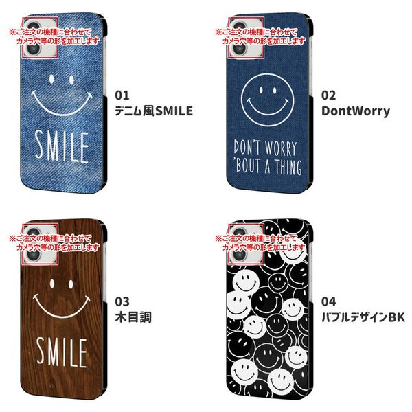 全機種対応 ケース iPhone XPERIA AQUOS ARROWS GALAXY DisneyMobile URBANO DIGNO isai HTC Huawei カバー ハードケース スマホケース スマホカバー スマイル|cccworks|04