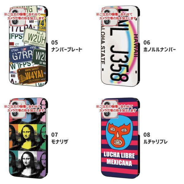 全機種対応 ケース iPhone XPERIA AQUOS ARROWS GALAXY DisneyMobile URBANO DIGNO isai HTC Huawei カバー ハードケース スマホケース スマホカバー 北米|cccworks|05