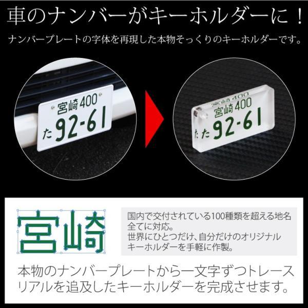 ナンバープレート キーホルダー 車 ナンバー オリジナル 名入れ プレゼントやギフトに大好評|cccworks|02