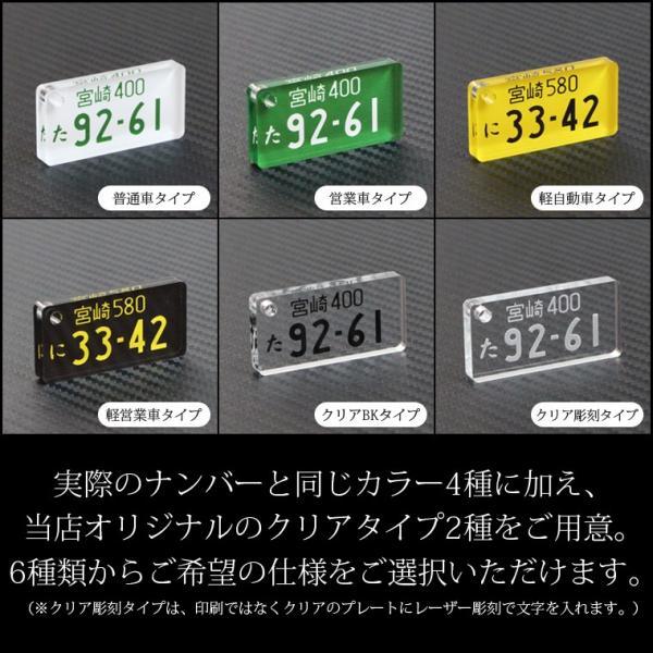 ナンバープレート キーホルダー 車 ナンバー オリジナル 名入れ プレゼントやギフトに大好評|cccworks|03
