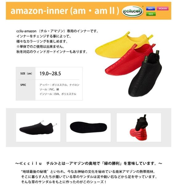 コンフォートシューズ メンズ チル アマゾン ccilu am2 専用 mix ミックス インナー ポイント消化 アウトレット アウトドア|ccilu|02