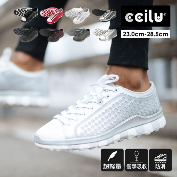 スニーカー メンズ おしゃれ 黒 白 軽量 チル ccilu レディース 靴 20代 30代  40代 50代 60代 アウトドア|ccilu
