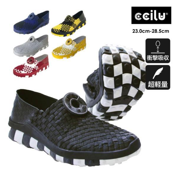 スリッポン メンズ 黒 軽量 チル ccilu HORIZON LINK コンフォートシューズ レディース 靴 アウトドア|ccilu