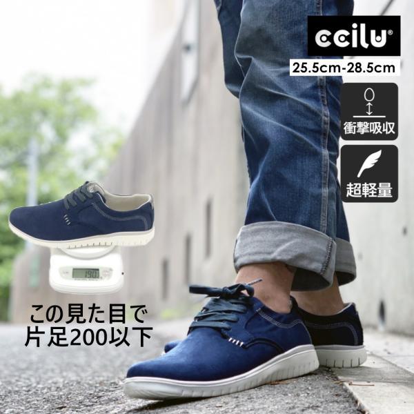 スニーカー メンズ おしゃれ  軽量 ストリート カジュアル 靴 旅行 チル ccilu panto-kitlope|ccilu