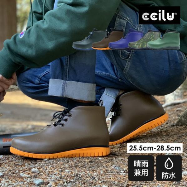 レインブーツ メンズ おしゃれ ショート 防水 雨 長靴 軽量 スニーカー チル ccilu PANTO PAOLO|ccilu