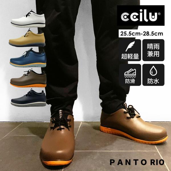 レインシューズメンズレインブーツ防水シューズスニーカーレディースおしゃれカジュアル雨靴軽い軽量チルccilu