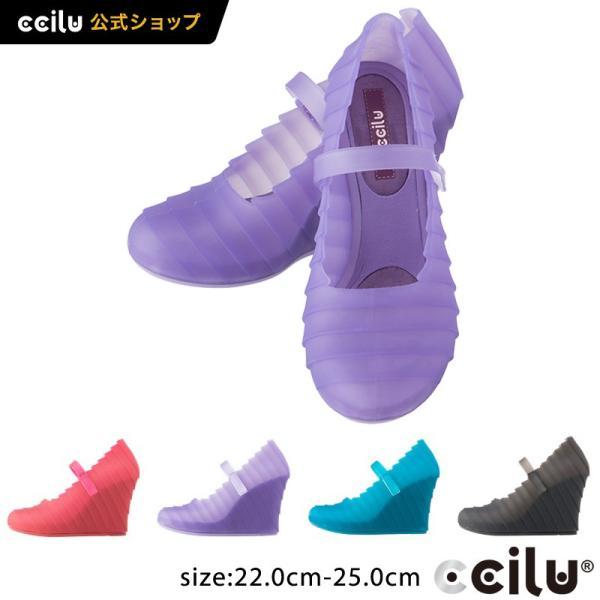 レインシューズ レディース おしゃれ 歩きやすい チル ccilu WILMA JAZELLE ウエッジソール 靴 アウトドア|ccilu