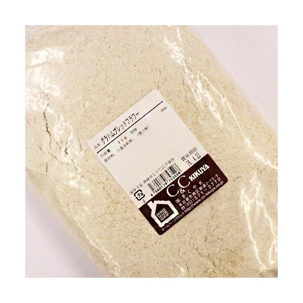 グラハム粉 細挽き 1kg 全粒粉 小麦粉 パン用粉