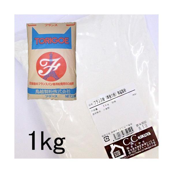 鳥越製粉 フランスパン粉 1kg 準強力粉