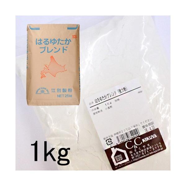 はるゆたかブレンド 1kg 国産 強力粉 小麦粉 食パン 菓子パン