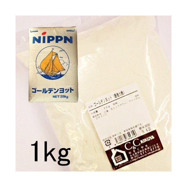 ゴールデンヨット 1kg 強力粉 最強力粉 小麦粉 食パン粉 菓子パン粉