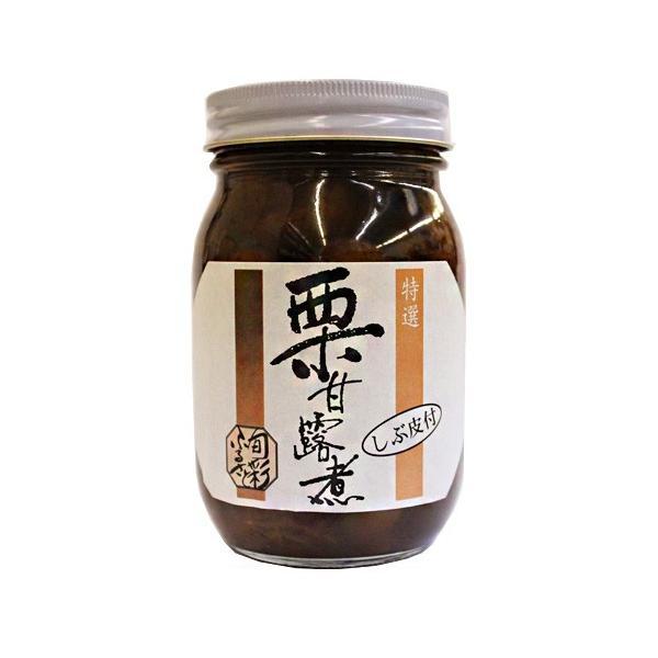渋皮付栗の甘露煮 500g マロン モンブラン 秋