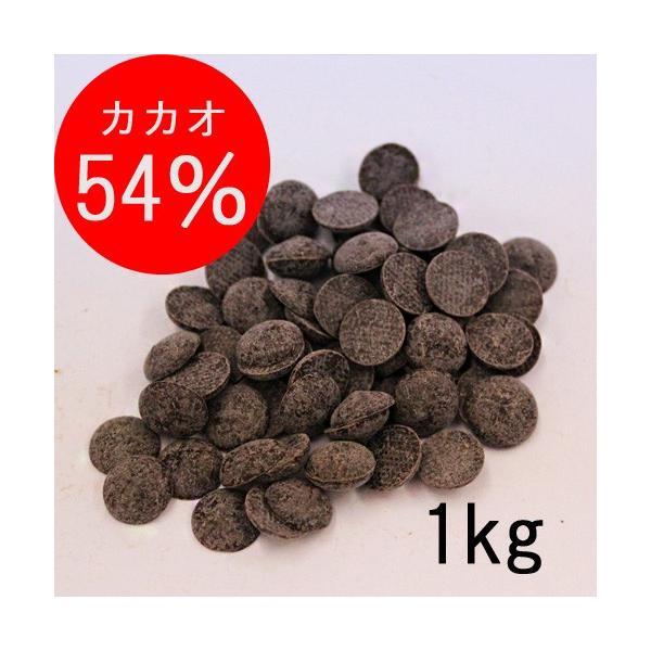 アリバ 54% 1kg クーベルチュール チョコレート