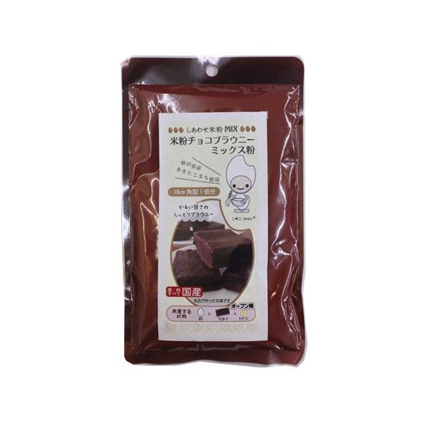 米粉チョコブラウニーミックス 120g