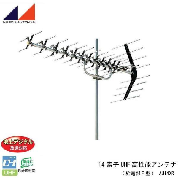 (代引不可)日本アンテナ 14素子UHF高性能アンテナ(給電部F型) AU14XR