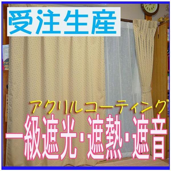 1級遮光・遮音・遮熱カーテン ナッツ