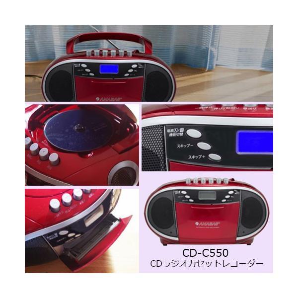 CDラジオカセットレコーダーCD-C550CDラジカセCDラジオCDラジオプレーヤー乾電池オーディオコンパクトおしゃれCDプレー