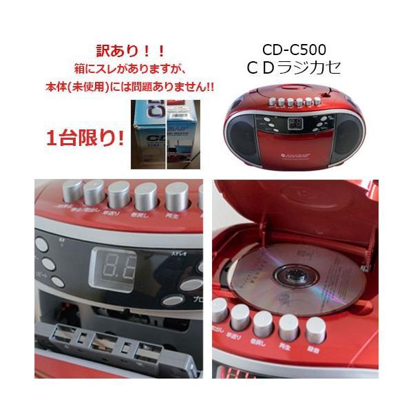 訳あり1台限りCDラジオカセットレコーダーCD-C500CDラジカセCDラジオCDラジオプレーヤー乾電池オーディオコンパクトおし