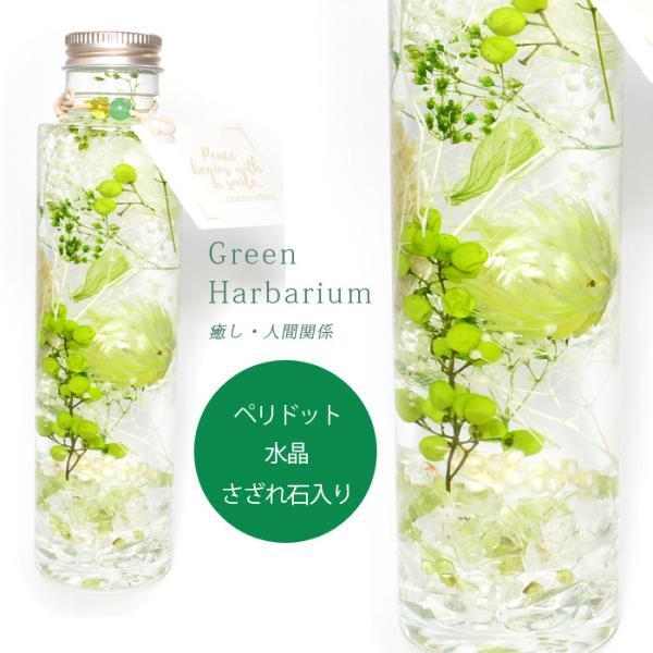 ハーバリウム ギフト 誕生日 プレゼント パワーストーン さざれ石 入り 置き物 天然石|ccr|10