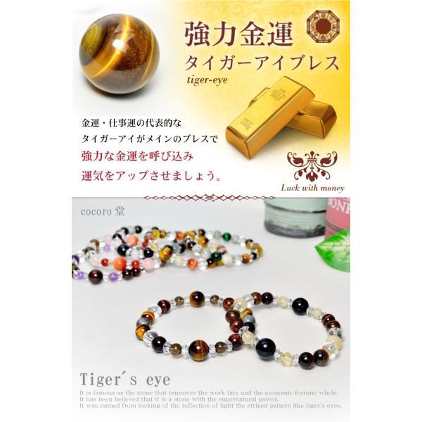 パワーストーン ブレスレット 選べる7種類 タイガーアイ 水晶 天然石|ccr|02