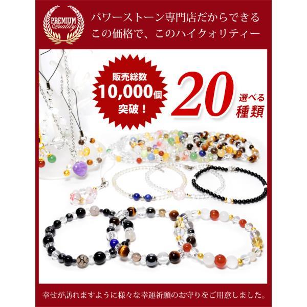 パワーストーン ブレスレット ストラップ 選べる20種類 水晶 タイガーアイ 天然石|ccr|05