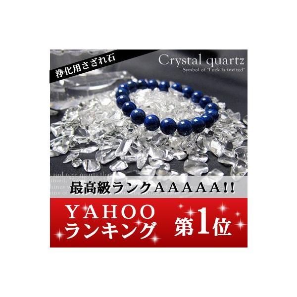 パワーストーン さざれ石 水晶 AAAAA 100g 天然石 ゆうパケット送料無料 ccr 02