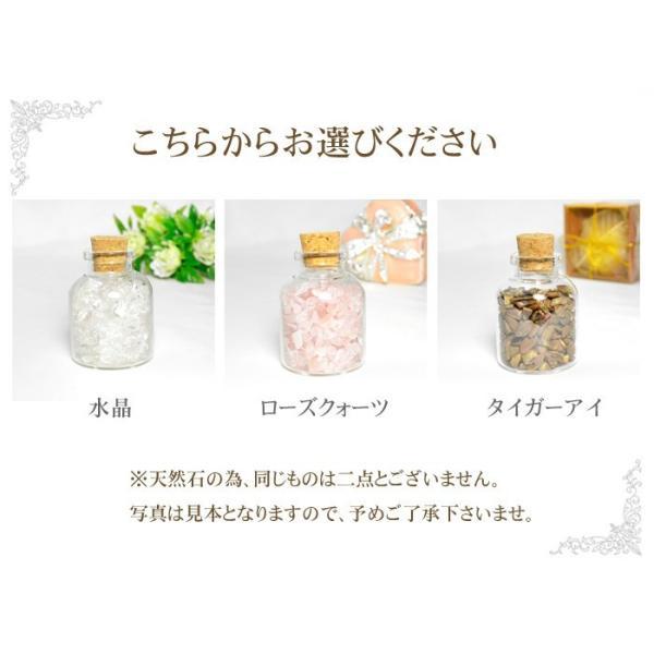 送料無料 パワーストーン さざれ石 ガラス小瓶 ローズクォーツ 水晶 タイガーアイ 天然石|ccr|02