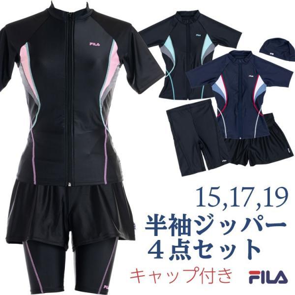 FILA フィットネス水着 レディース カラー切替フルジップ4点セット セパレート フィラ 大きいサイズ 15-19号|cdmcloset